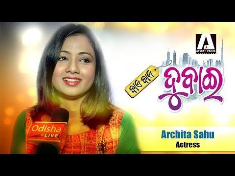 Archita Sahu - Actress - Bye Bye Dubai - Odia Movie - Interview