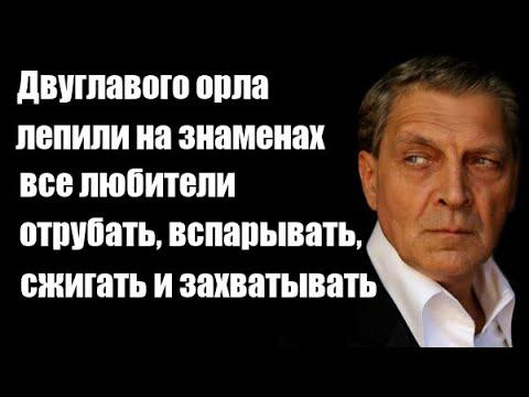 Александр Невзоров: Двуглавого орла лепили на знаменах все любители сжигать и захватывать