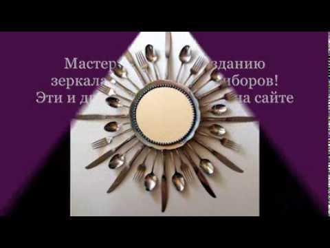 Видео Креативный мастер класс рамки для зеркала