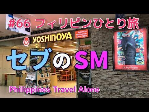 フィリピンひとり旅 セブのSMはデカかった Philippines Cebu SM