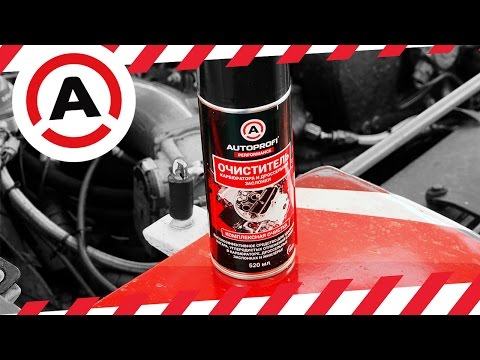 Очиститель карбюратора Autoprofi Performance — чистка карбюратора без последствий