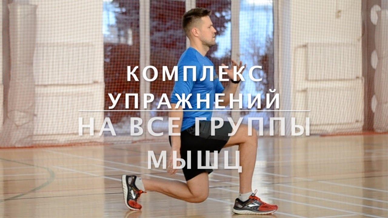 Комплекс упражнений на все группы мышц для занятий дома! Комплекс для утренней зарядки!