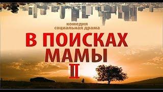В поисках мамы 2 - 2019 Трейлер Кыргызстан,Казахстан Комедия