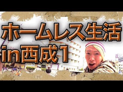【激マズ】生ゴミ弁当【西成ホームレス生活#1】