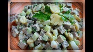 Салат с грибами и говяжьим языком
