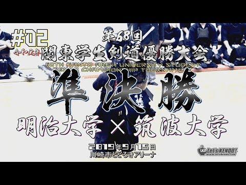 #02【必見!】準決勝【明治大学×筑波大学】2019・R1第68回関東学生剣道優勝大会【The 68th Kanto Area University Student Kendo Championshi