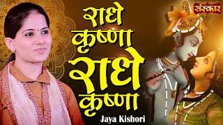 Radhe Krishna Radhe Shyam Radhe Radhe | Shyam Tharo Khatu Pyaro | Jaya Kishori ji