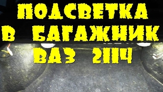 видео Освещение багажника Ваз 2112