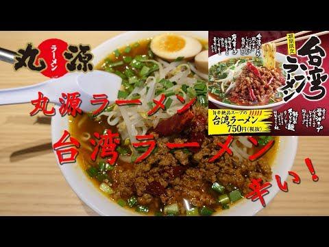 【丸源ラーメン】の台湾ラーメン Taiwan Ramen of MARUGEN RAMEN.【飯動画】