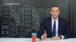 Навальный отвечает на вопросы: Новое турне по городам России, голодовка Олега Сенцова