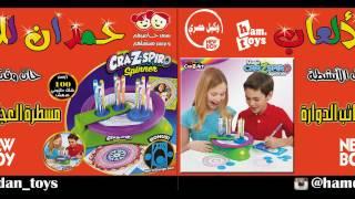 وقت الأنشطة/مع مسطرة العجائب الدوارة cra z spiro/متوفرة لدى/حمدان للألعاب/تبوك/انستقرام hamdan_toys