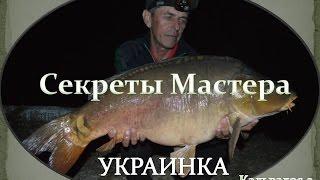 Секреты ловли карпа, Кубок Крыма 2015(
