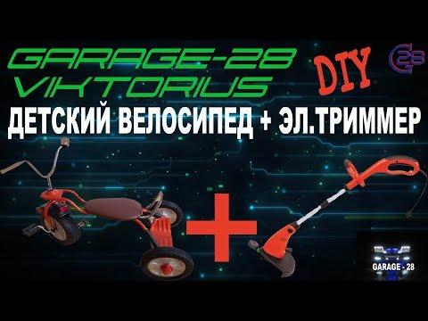 ЭЛЕКТРОТРИММЕР+ДЕТСКИЙ ВЕЛОСИПЕД. Триммер на колёсах, модернизация и ремонт своими руками