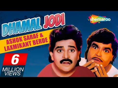 Dhamal Jodi | Ashok Saraf and Laxmikant Berde | Comedy Scenes | Hasya Samrat | Dharla Tar Chavatay