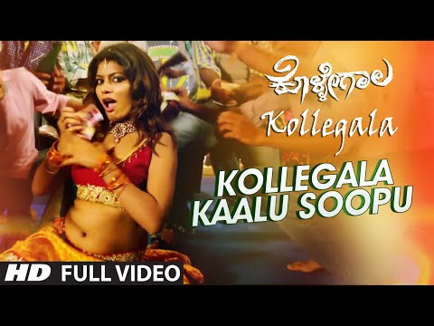 Kollegala Kaalu Soopu Full Video Song ||