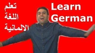 Deutsch lernen -  تعليم اللغة الالمانية  بسهولة - Deutsch als Fremdsprache