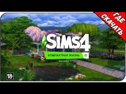 The Sims 4 V1.61 (Компактная жизнь + Все дополнения) | Где Скачать Игру?