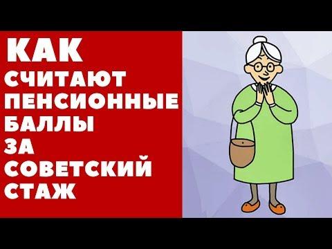 Как считают пенсионные баллы за советский стаж