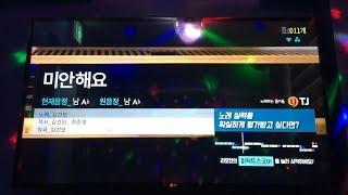 느낌이 오는 음악(미안해요-김건모) 노래 4차 도전 백점 만점에 몇점?