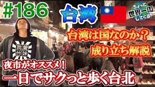 #186【一日サクっと台湾観光】タピオカミルクティーの現地価格を知ると日本で飲む気が失せる(台北 / 台湾)世界一周