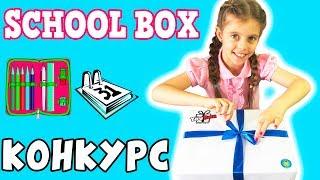 РОЗПАКУВАННЯ SCHOOL BOX   Сюрприз Бокс від YouBox + КОНКУРС на БОКС з КАНЦЕЛЯРІЄЮ від Вікі Лайф