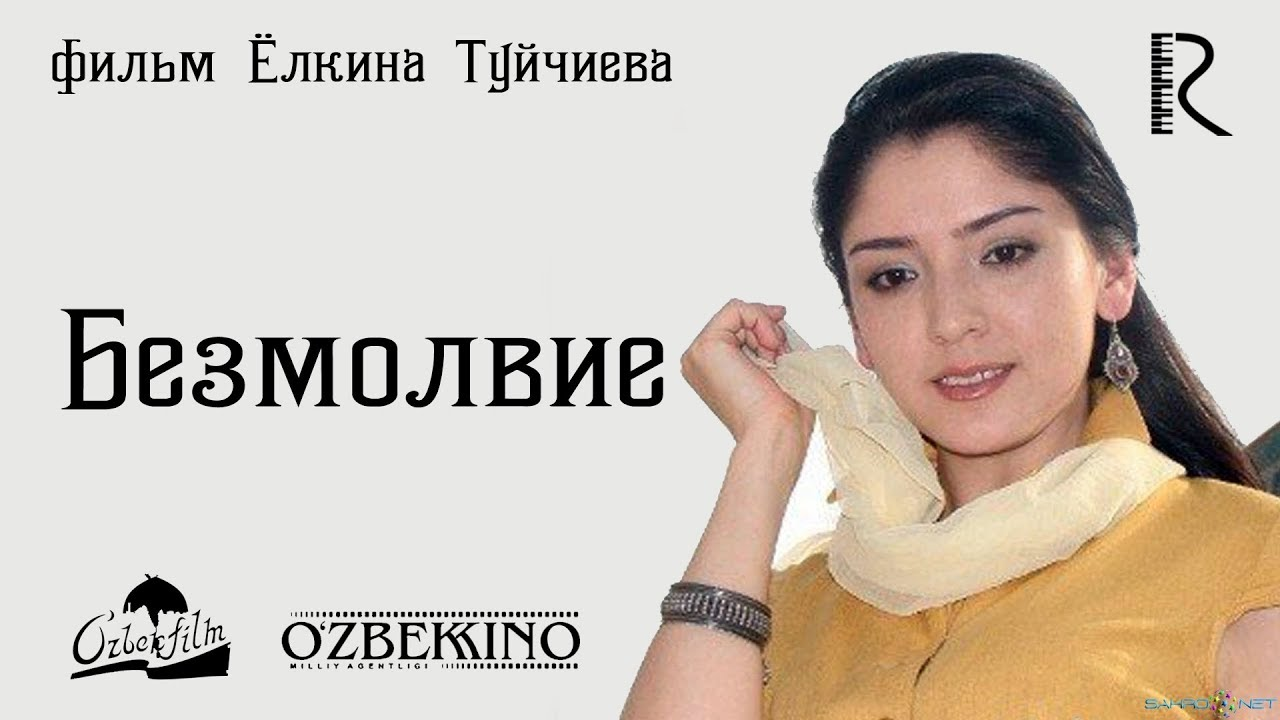 Безмолвие | Сукунат (узбекский фильм на русском языке) 2009