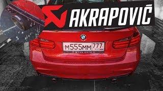 Раздвоенный выхлоп AKRAPOVIC на BMW F30
