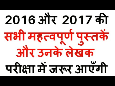 list of most Important books and authors 2016+ 2017 current affairs  ssc cgl 2017  ibps  po exams