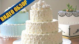 видео свадебные торты