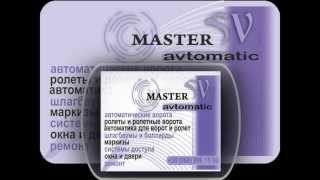 MASTER • SV avtomatic(Воротные системы: гаражные секционные ворота, панорамные ворота ,откатные и распашные ворота, откатные..., 2013-08-21T18:39:37.000Z)