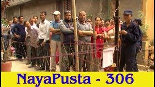 चुनावमा बालबालिकाको प्रयोग, ममता  प्रथम | NayaPusta - 306