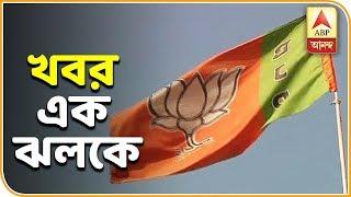এক ঝলকে জেনে নিন সেরা খবর | ABP Ananda