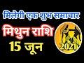 Mithun Rashi 15 june 2021   Aaj Ka Mithun Rashifal   मिथुन राशि 15 जून 2021   rashifal mahakal
