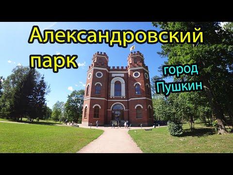 Александровский парк в городе Пушкин, что посмотреть и куда сходить