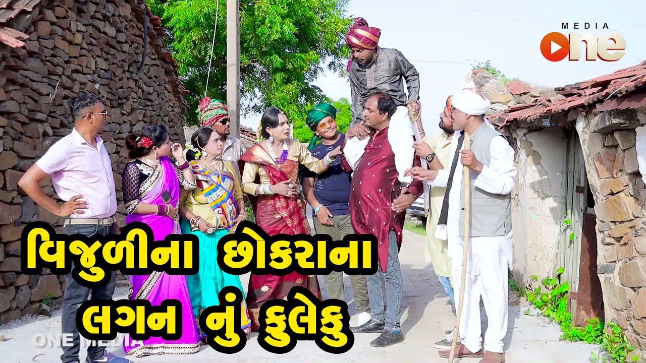 Vijulina Chhokrana Lagan Nu Fuleku  | Gujarati Comedy | One Media | 2021