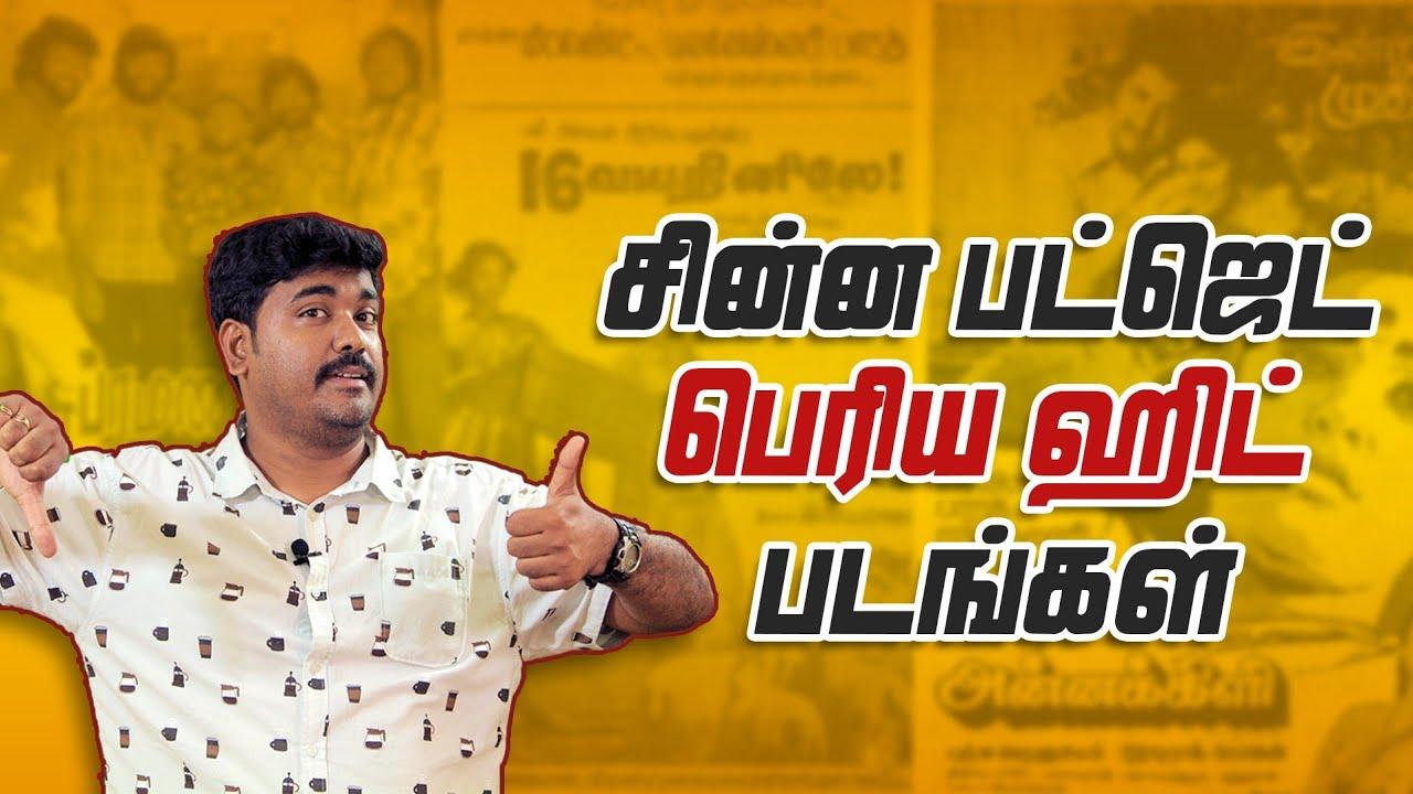 Low Budget Blockbuster  Padangal | Cinema Kichdy