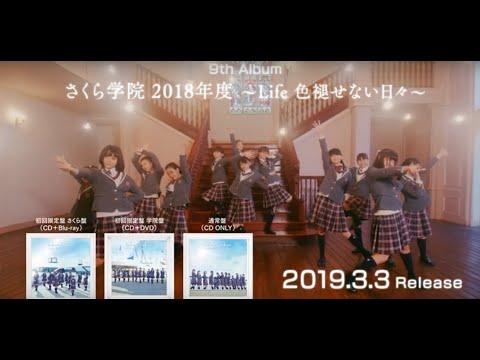 さくら学院 9th Album「さくら学院 2018年度 〜Life 色褪せない日々〜」ダイジェスト映像