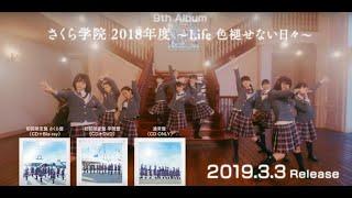 2018年度さくら学院の活動Lifeが彩られた集大成となる9th Albumは、新曲...
