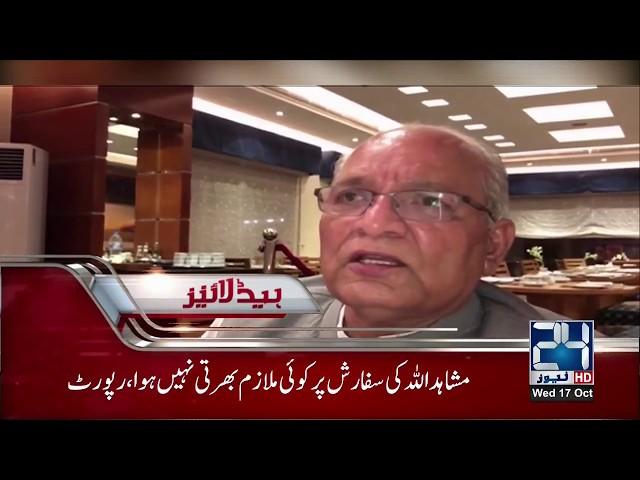 News Headlines   7:00 PM   17 Oct 2018   24 News HD