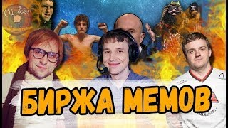 БИРЖА МЕМОВ с NS, DREAD, ИНМЕЙТ,GN
