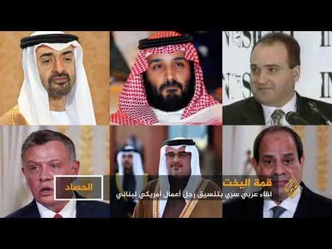 كيف أعادت -قمة اليخت- السرية تشكيل المنطقة العربية؟  - نشر قبل 8 ساعة