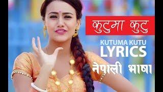 Kutu Ma Kutu Lyrics in Nepali: kutu ma kutu karaoke song in Nepali version
