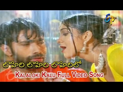 Kalaloki Kalu Full Video Song | Lahiri Lahiri Lahiri Lo | Aditya | Ankita | Suman | ETV Cinema
