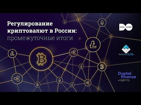 Регулирование криптовалют в России: промежуточные итоги