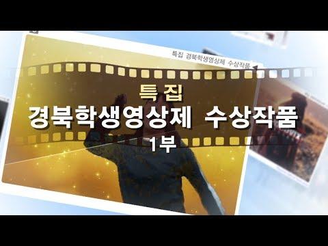 경북학생영상제 수상작품 1부