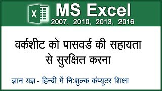 How to protect a complete worksheet or a part of worksheet with password in MS Excel (Hindi) 59