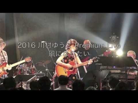 風になりたい 2016 川村ゆうこ Premium Live TOUR