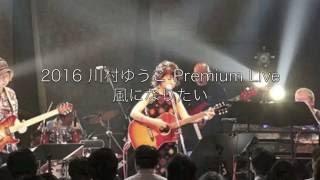 川村ゆうこ♫~ PREMIUM LIVE 2016 からの音源 ☆ボーカル&ギター 川村ゆ...