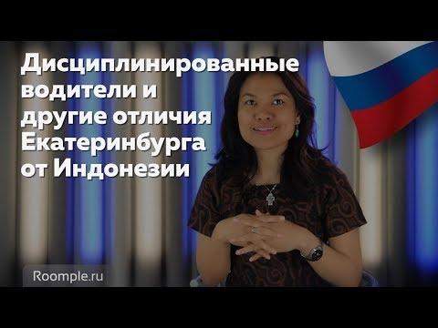 Знакомства онлайн в Екатеринбурге