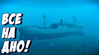ДНИЩЕ КАПИТАН РИМАС ПЕРЕХВАТ КОНВОЯ Silent Hunter V: Battle of the Atlantic #3